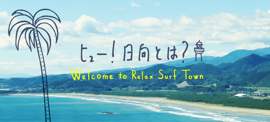 Welcome to Relax Surf Town ヒュー!日向とは?