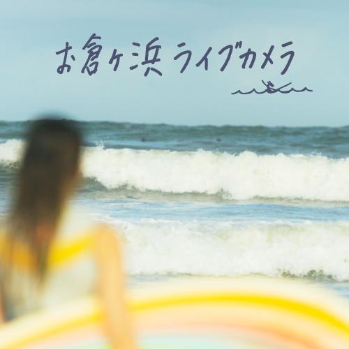 今日の波の様子 ライブ映像はこちら