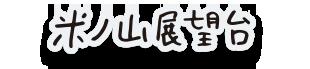 米ノ山展望台