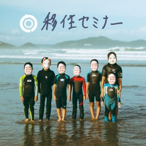 移住セミナー「海と暮らすサーフィン・ライフ」を開催します!(6月23日@東京)
