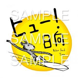 「ヒュー!日向」のロゴ・イラストが使用できます!