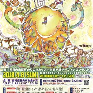 【エントリー受付は終了しました】「第11回 日向市長杯のりのりカップinお倉ヶ浜」が開催されます!