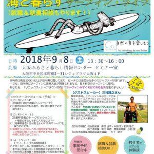 (先着30人)移住セミナー「海と暮らすサーフィン・ライフ(就職&就農相談もやります!)」を開催します!(9月8日@大阪)