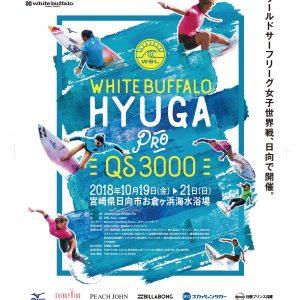 世界女子トッププロサーファー達が日向市に集まる!「white buffalo HYUGA PRO QS3000」の開催のお知らせ