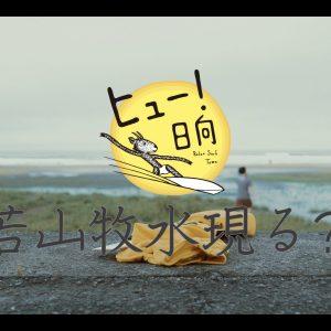 「ヒュー!日向 -謎の旅人現る?-」動画公開しました。