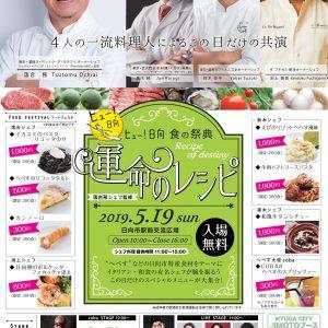 トップシェフによる「ヒュー!日向 食の祭典 運命のレシピ」、チケット絶賛販売中!