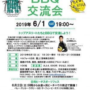 ビーチスポーツフェスプレイベントのお知らせ~BBQ交流会~
