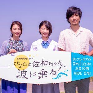 宮崎発地域ドラマ「ひなたの佐和ちゃん、波に乗る!」再放送決定!