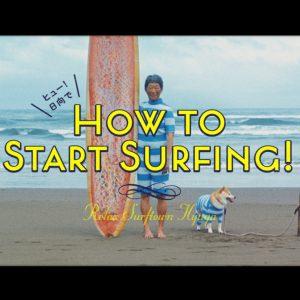 「ヒュー!日向でHOW TO START SURFING!」を公開!
