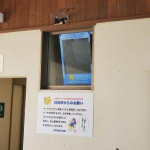 お倉ヶ浜ビーチハウス内にサーモセンサー(検温器)を設置しました。