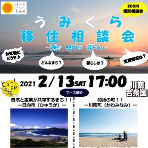 (先着8組)日向市×川南町 オンライン移住相談会「うみくら移住相談会」を開催します!