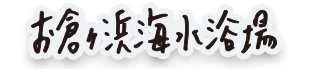お倉ヶ浜海水浴場