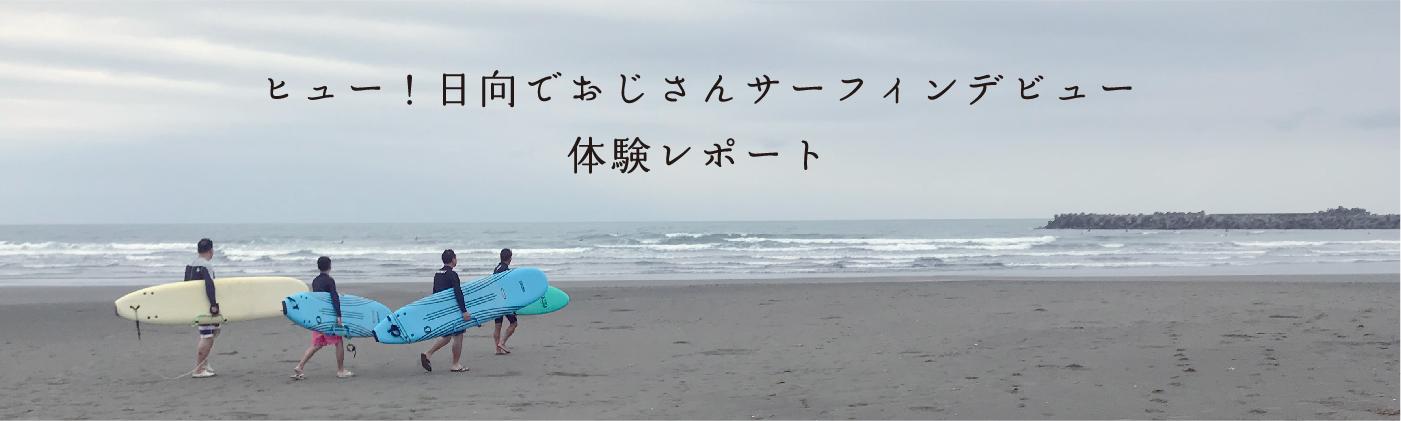 ヒュー!日向でおじさんサーフィンデビュー体験レポート