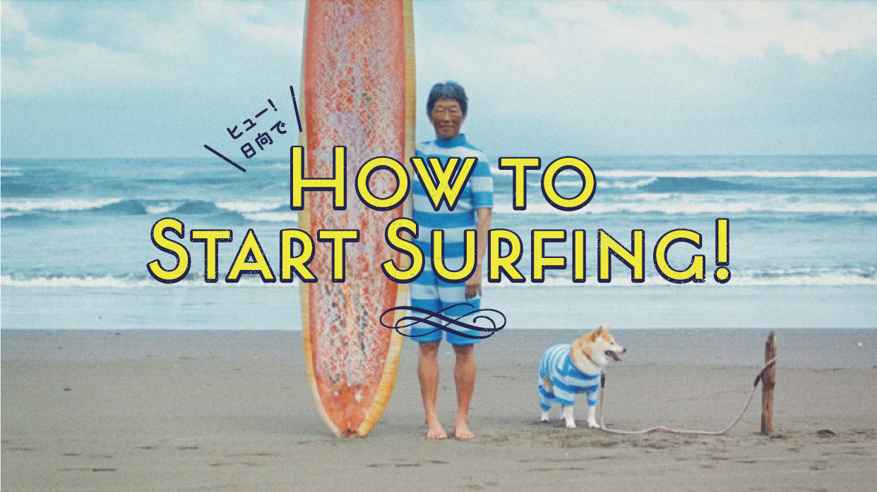 ヒュー!日向でHOW TO START SURFING!