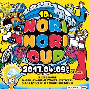 【終了しました】日向市長杯のりのりカップinお倉ヶ浜が開催されます