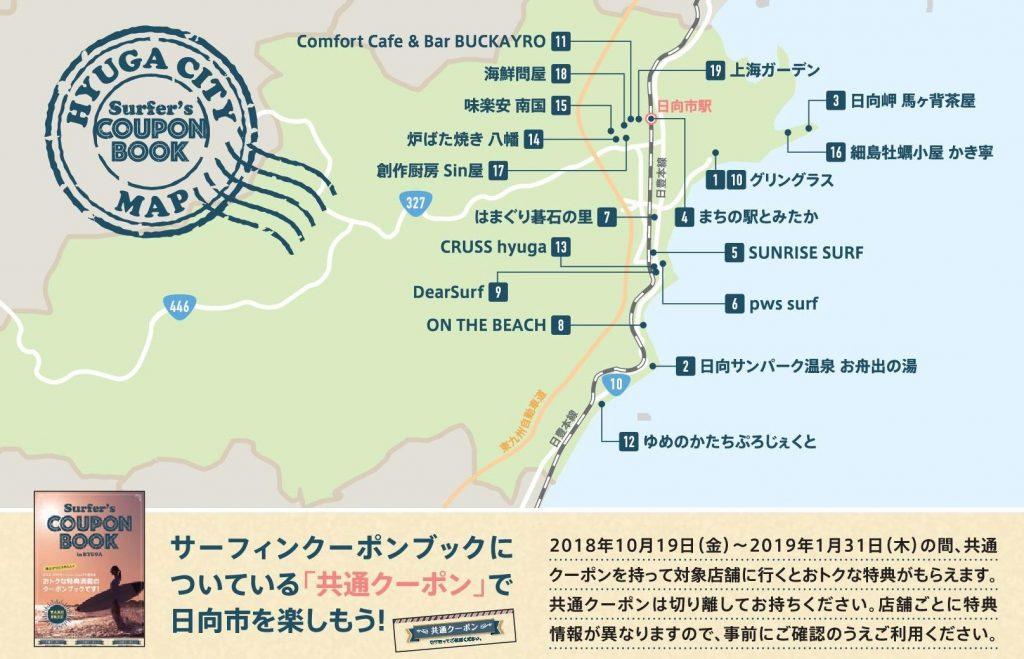 クーポンブックマップ