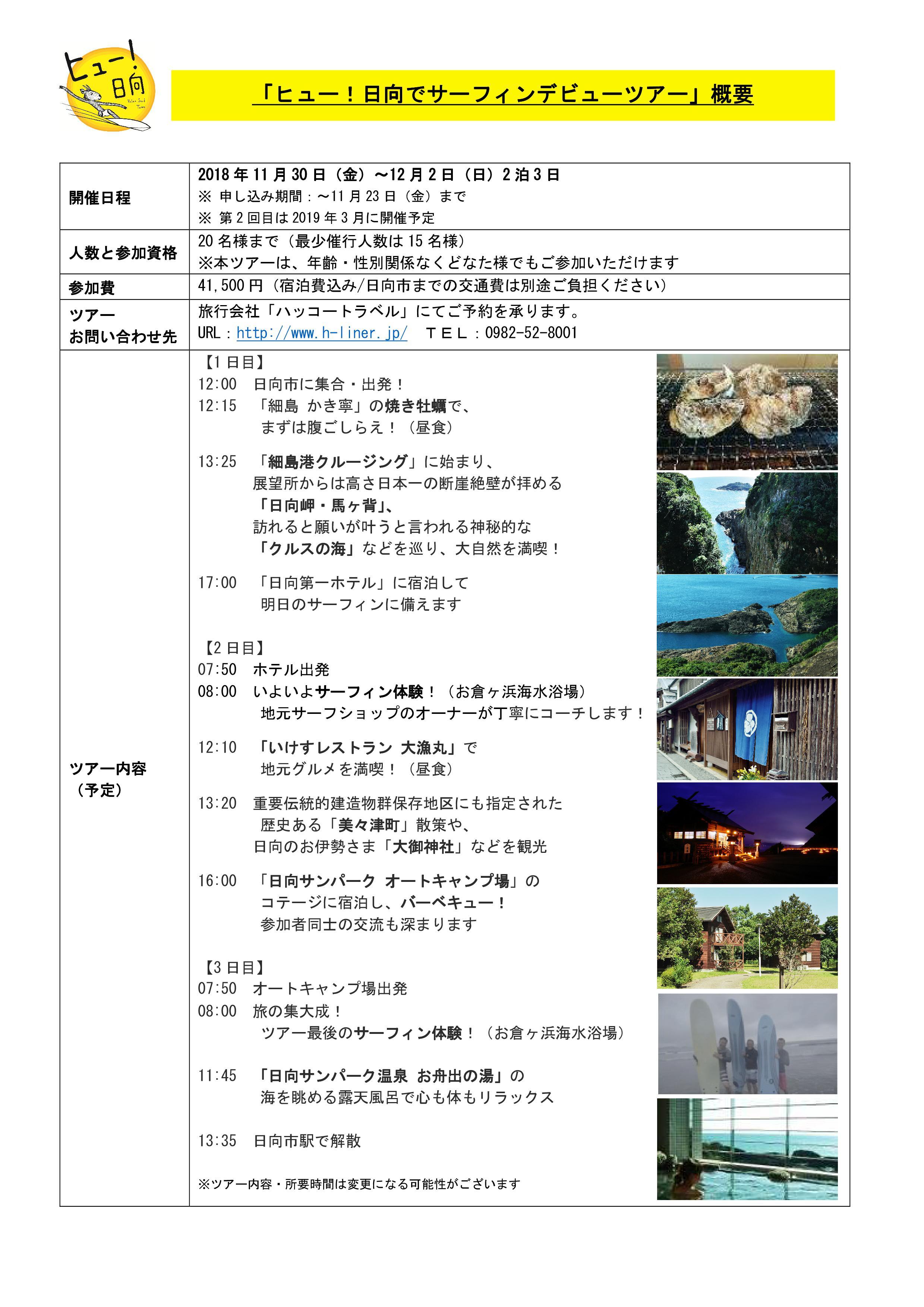 Phew_ojisan_tour