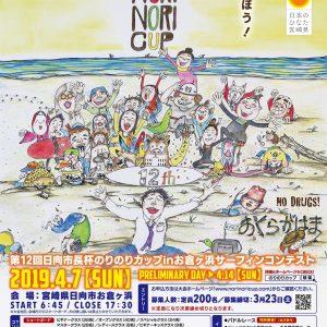 「第12回 日向市長杯のりのりカップinお倉ヶ浜」が開催されます