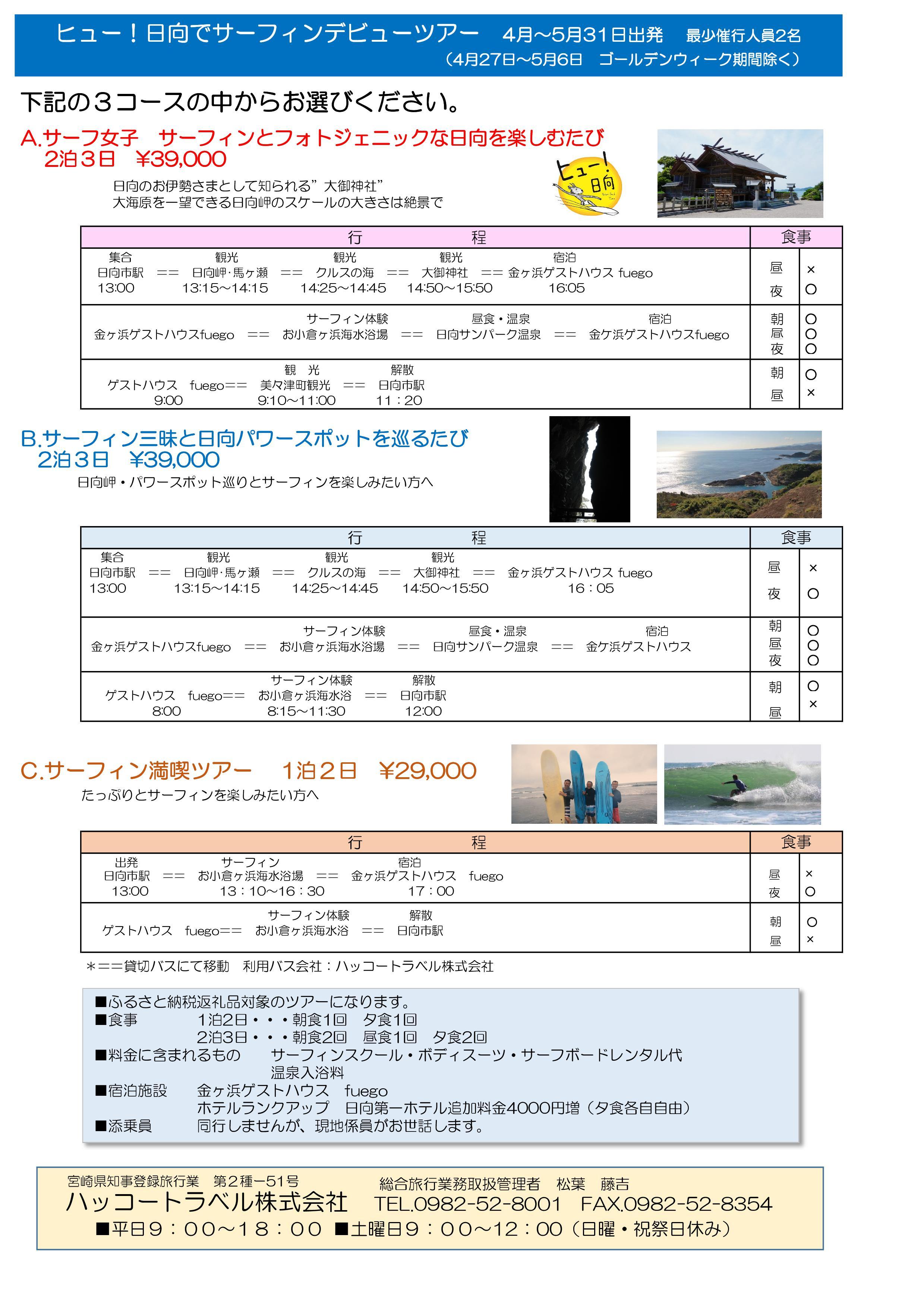 2019サーフィンツアー(改)