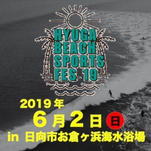 ビーチスポーツフェスお倉ケ浜海岸で実施します!