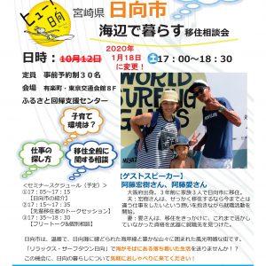 移住セミナー「海辺で暮らす移住相談会」開催日変更のお知らせ