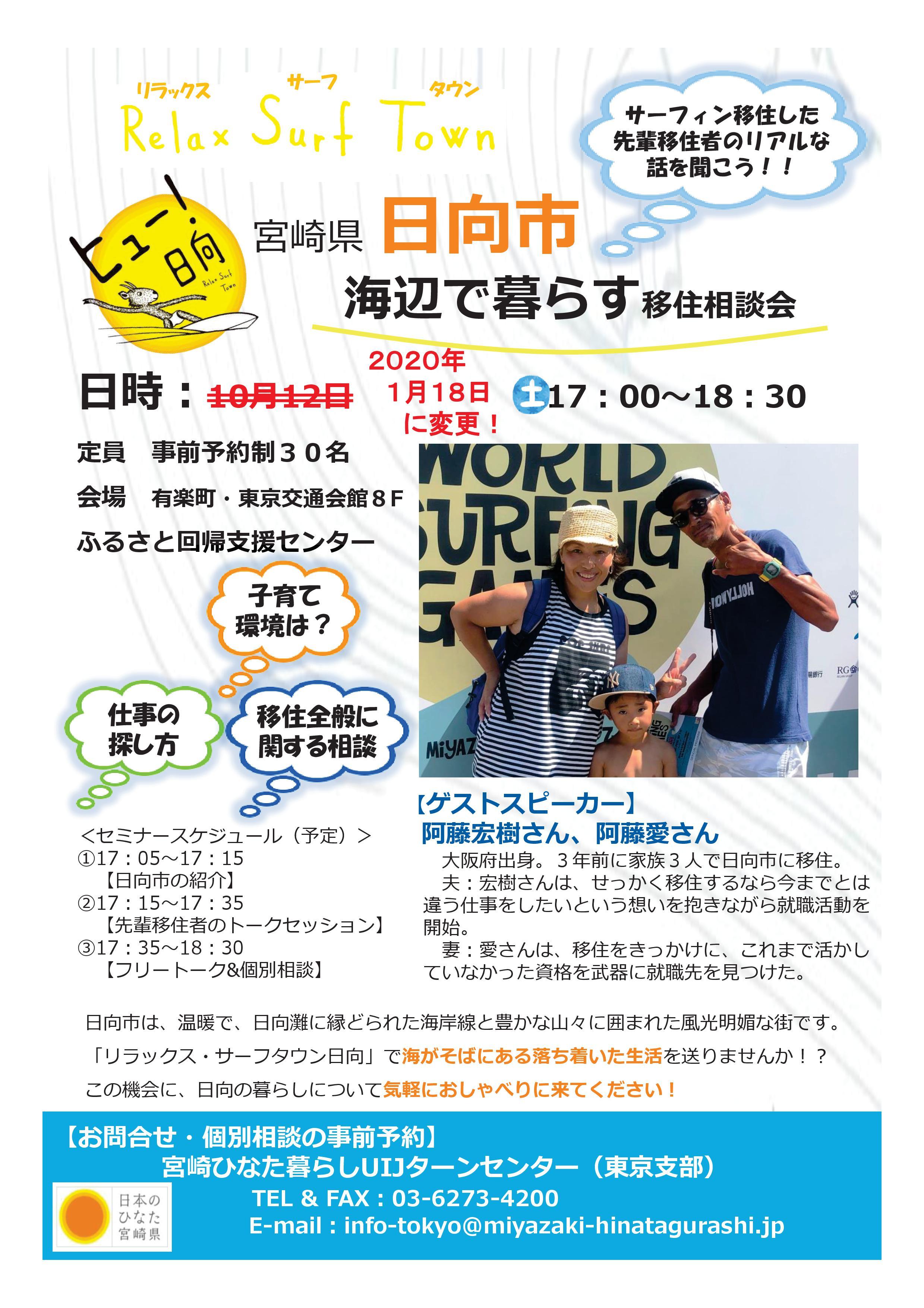 10.12相談会チラシ(変更)
