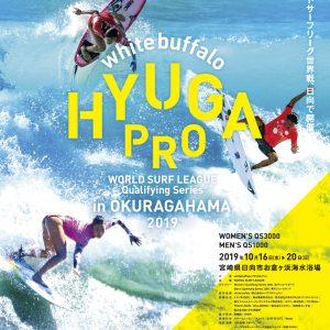 WSL QSシリーズ・サーフィン国際大会「white buffalo HYUGA PRO」開催します!