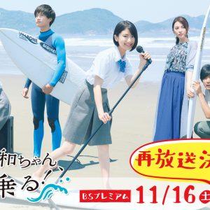 宮崎発地域ドラマ「ひなたの佐和ちゃん、波に乗る!」再放送のお知らせ!