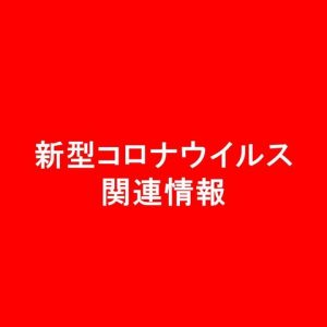 お倉ヶ浜海水浴場駐車場と伊勢ケ浜海水浴場駐車場の閉鎖を解除します。