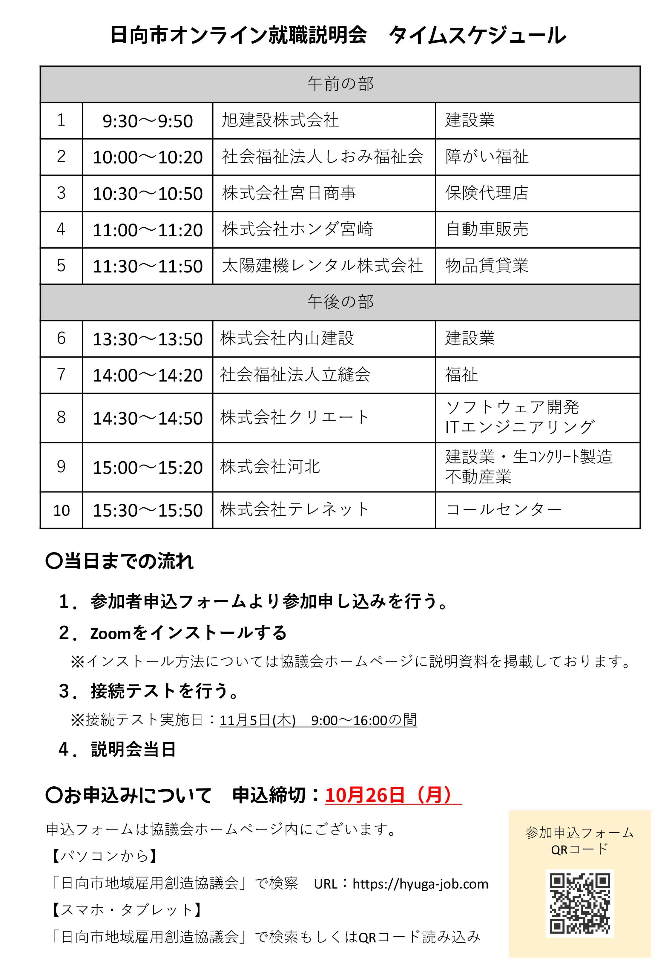 日向市オンライン就職説明会(求職者用)-2