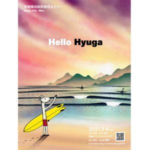 (先着30人)日向市×Blue.移住セミナー「Hello Hyuga」を開催します!@3/6目黒セントラルスクエア